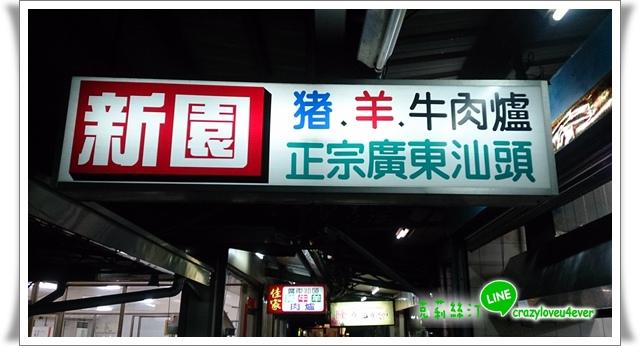 新圓牛肉鍋_01.jpg