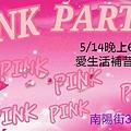 花花派對_12.jpg