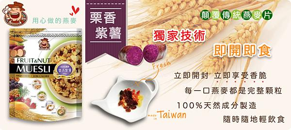 栗香紫薯.png