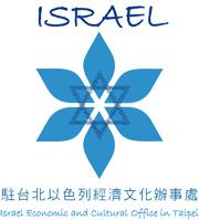 以色列駐台辦事處.jpg