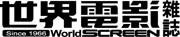 世界電影雜誌logo-[轉換].jpg