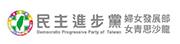 民進黨婦女部-01.jpg