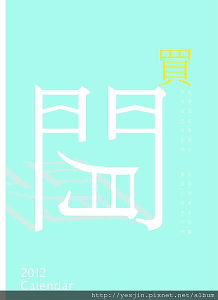 月曆封面2