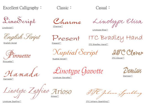 書寫體字型.jpg