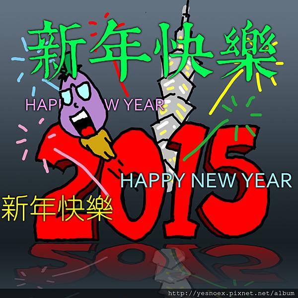 20150101happynewyear.png