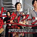 上海潮  NHK上映