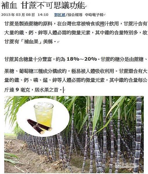 甘蔗 不可思議的補血功能