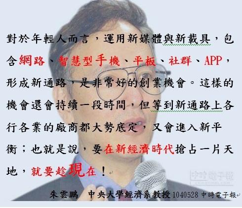 朱雲鵬網路創業