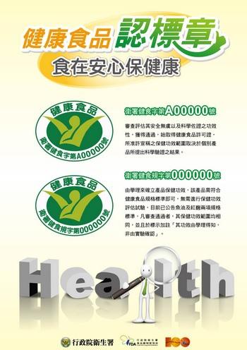 健康食品標章0