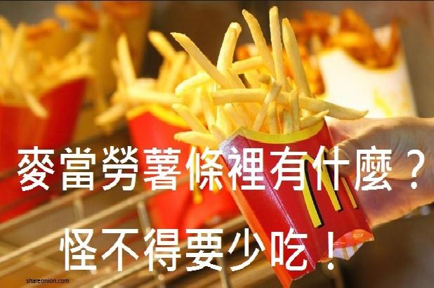 麥當勞薯條裡有什麼?怪不得要少吃!.jpg