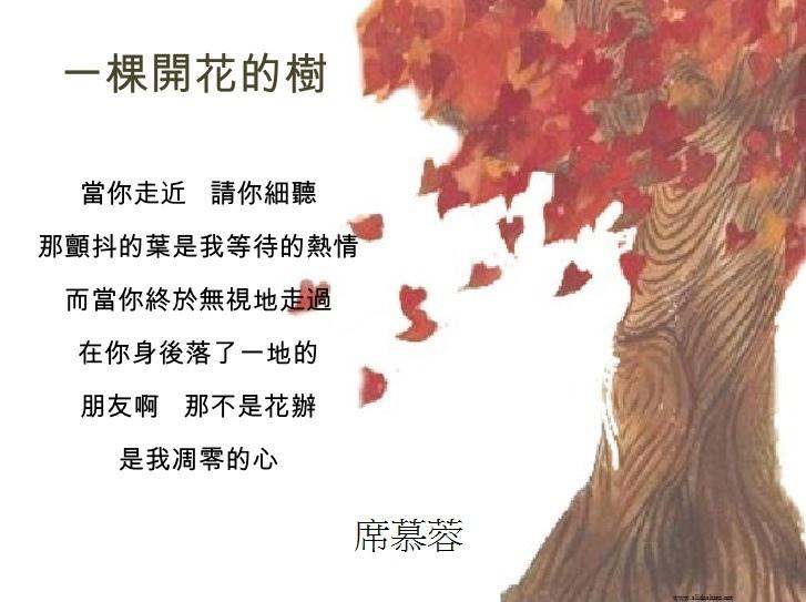 席慕蓉詩01.jpg
