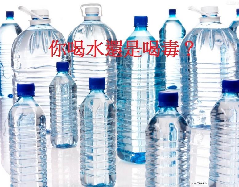你喝水還是喝毒.jpg