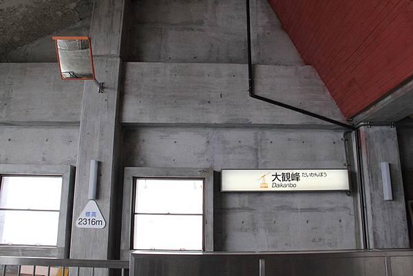 46大觀峰.JPG