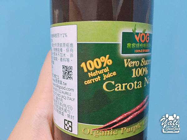VOG農家瑞100%有機天然蔬菜汁-10.jpg