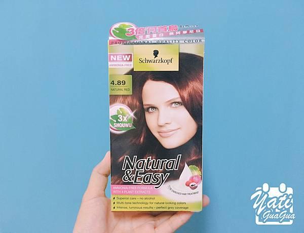蓋白髮施華蔻 Natural %26; Easy 怡然染髮霜高貴珊瑚紅-05.jpg