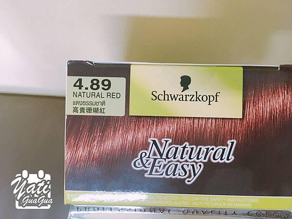 蓋白髮施華蔻 Natural %26; Easy 怡然染髮霜高貴珊瑚紅-04.jpg