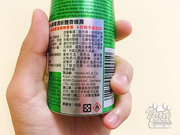Fa檸檬清新體香噴霧-09.JPG