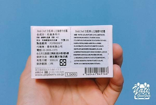 POPSKIN白肌美人北海道牛奶霜-07.jpg