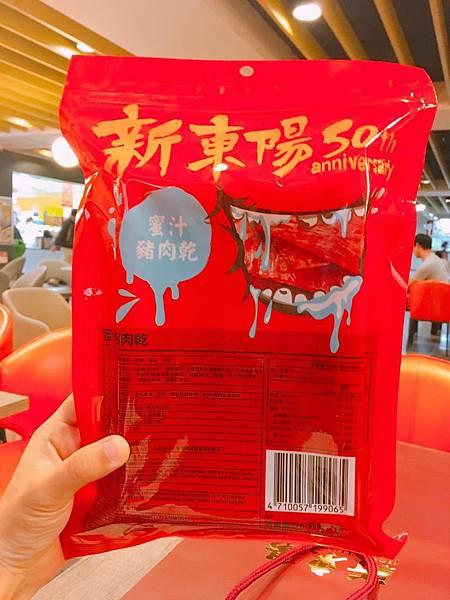 新東陽肉乾50週年限量大嘴包-06.jpg