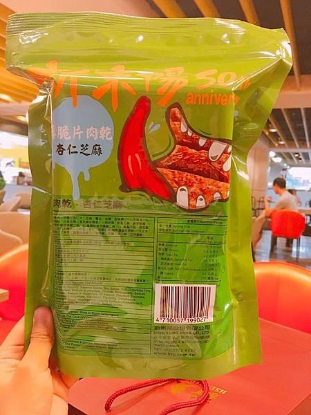 新東陽肉乾50週年限量大嘴包-08.jpg
