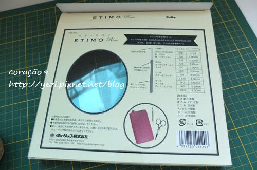 ETIMO鉤針~外盒