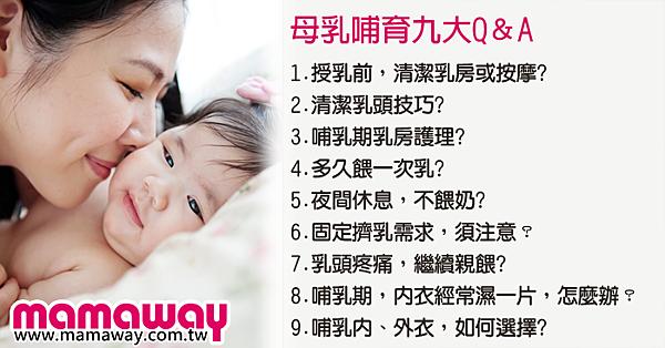 母乳哺育九大Q&A-70