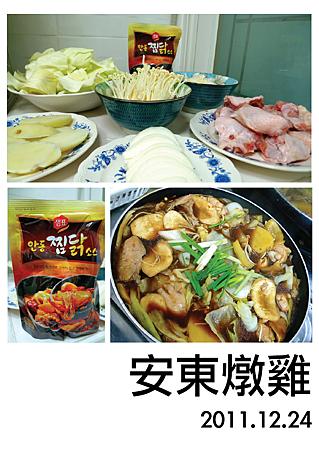 安東燉雞-01.png