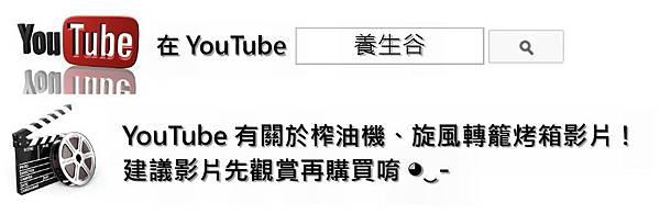 YouTube 搜尋圖