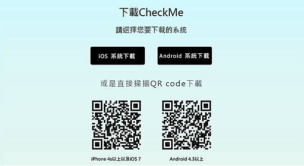 check - 載點QRcode