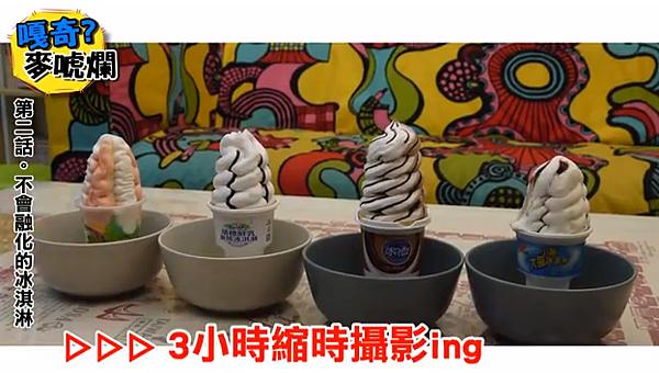嘎奇麥唬爛#2:傳說不會融化的冰淇淋 (蔡阿嘎網路流言終結者)