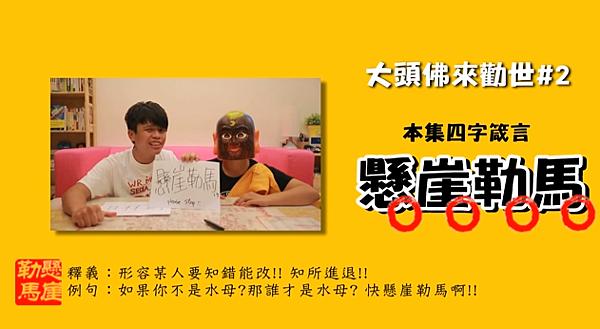 蔡阿嘎X大頭佛來勸世2【甘林老木】:內鬥三小 吃吃喝喝民生問題才重要!!
