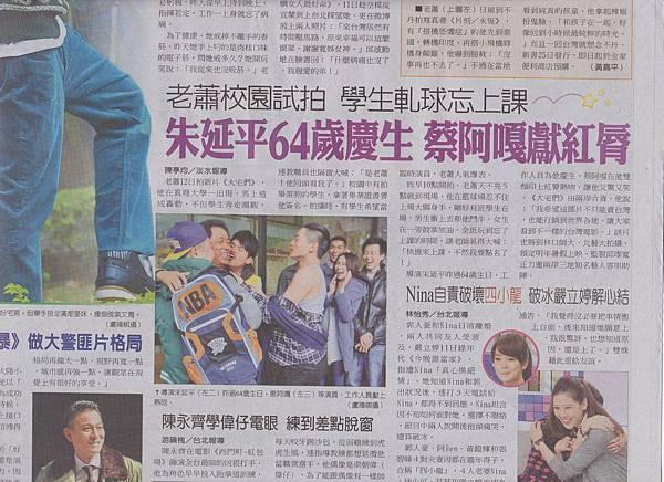 20131213 中國時報-朱延平64歲慶生蔡阿嘎獻紅脣