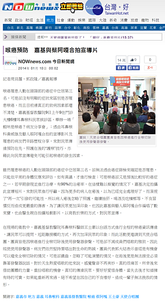 20140109 NOWnews -喉癌預防 嘉基與蔡阿嘎合拍宣導片