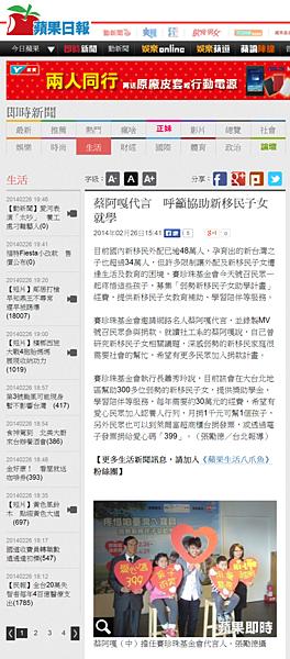 20140226    蘋果日報-蔡阿嘎代言呼籲協助新移民子女就學
