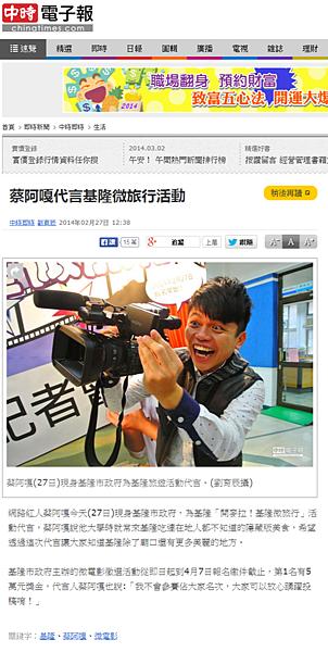 20140227 中時電子報-蔡阿嘎代言基隆微旅行活動