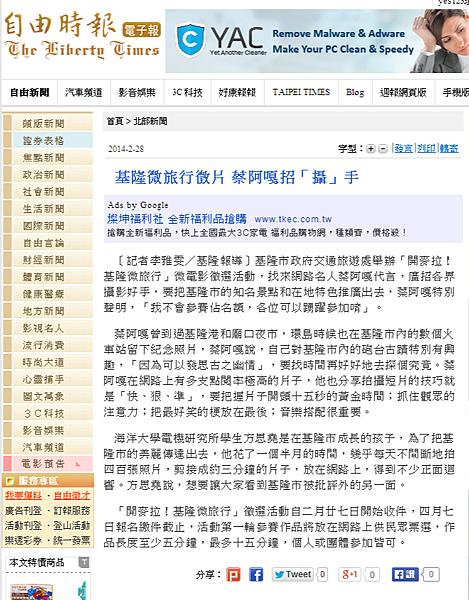 20140227 自由電子報- 基隆微旅行徵片 蔡阿嘎招「攝」手