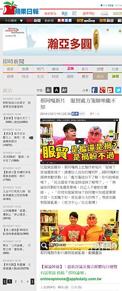 20140319   蘋果日報-蔡阿嘎新片服貿處方箋瞎咪攏不知