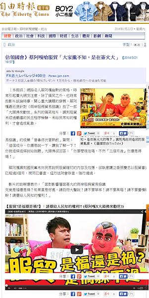 20140321 自由電子報-佔領國會》蔡阿嘎嗆服貿「大家攏不知,是在簽火大」