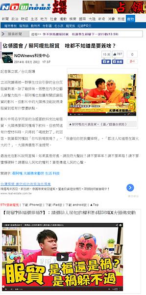 20140320 NOWnews -佔領國會/蔡阿嘎批服貿 啥都不知道是要簽啥?