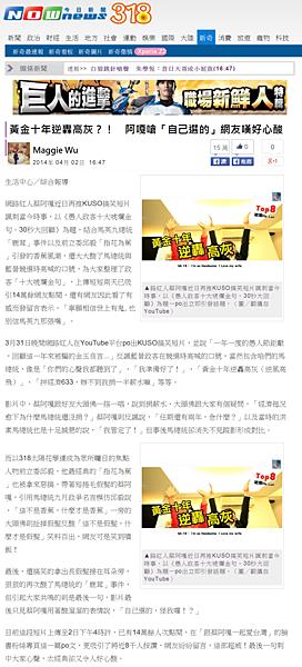 20140402 NOWnews -黃金十年逆轟高灰?! 阿嘎嗆「自己選的」網友嘆好心酸.png
