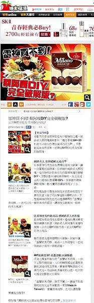 20140414 蘋果日報-雷神買不到! 蔡阿嘎DIY完全破解版.png