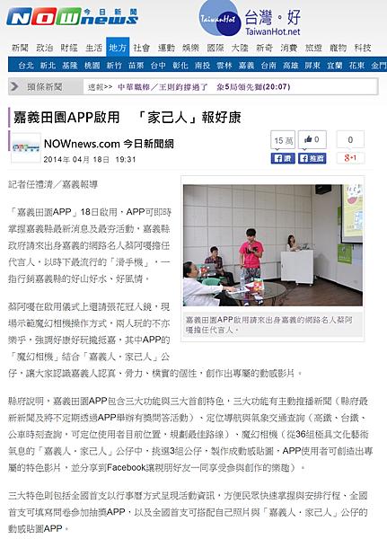 20140418 NOWnews-嘉義田園APP啟用 蔡阿嘎「家己人」報好康.png
