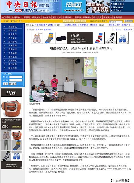 20140418 中央日報網路報- 蔡阿嘎代言 嘉義田園APP啟用.png