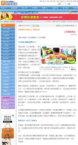 20140602 聯合晚報-蔡阿嘎減肥餐3天瘦2公斤 復胖很快