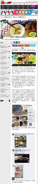 20140609 蘋果日報即時新聞-布丁泡麵好吃嗎 網友名人蔡阿嘎PO試吃文
