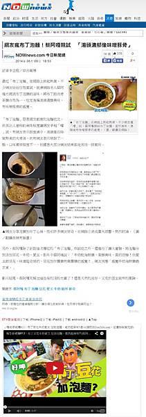20140609 NOWnews-網友瘋布丁泡麵!蔡阿嘎親試 湯頭濃郁像味噌豚骨