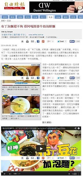 20140610 自由時報電子報-布丁泡麵還不夠 蔡阿嘎開發牛奶海鮮麵