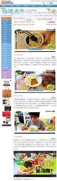 20140610 聯合新聞網-泡麵加布丁有豚骨味?蔡阿嘎:有耶