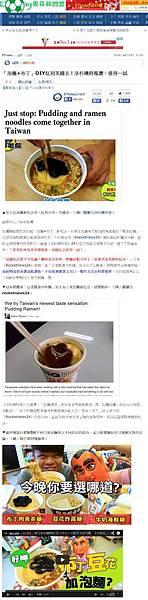 20140625 ETtoday國際新聞-「泡麵+布丁」DIY紅到美國去!洛杉磯時報讚:值得一試