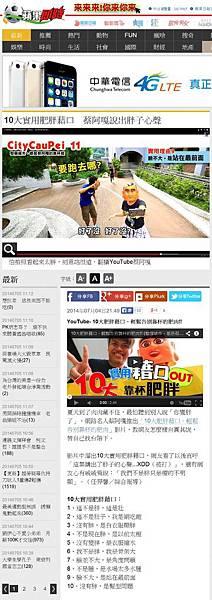20140704 蘋果日報即時-10大實用肥胖藉口蔡阿嘎說出胖子心聲